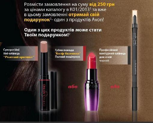 """Программа """"Твой счастливый заказ"""" в К 17/2012 - 01/2013"""