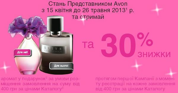 Получи аромат AVON Only Imagine... - для неё или ELITE Gentleman - для него